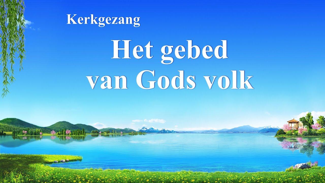 Kerkgezang 'Het gebed van Gods volk'