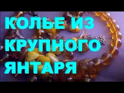 МОЙ МНОГОСТРАДАЛЬНЫЙ ЯНТАРЬ!)))