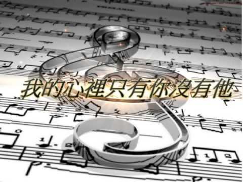 """我的心裡只有你沒有他/伴奏版(全曲層次、節奏、音色,均由""""山葉kb-950錄製)"""