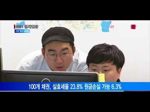 [서울경제TV] P2P 투자는 분산투자·매월 재투자가 방법
