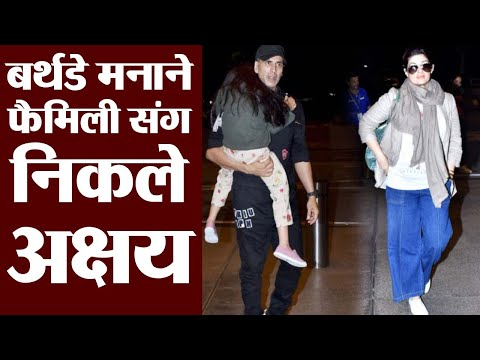 Twinkle Khanna, Akshay Kumar & Nitara leave for London to celebrate Akshay's birthday | FilmiBeat Mp3