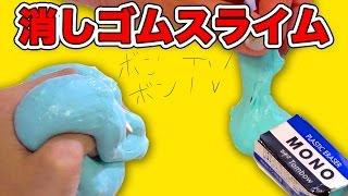 【実験】文字が消せる消しゴムスライム作ってみた!How To Make Eraser Slime thumbnail