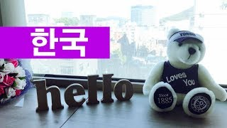 Южная Корея:  ROOMTOUR / АВИАПЕРЕЛЁТ / ТАМОЖНЯ