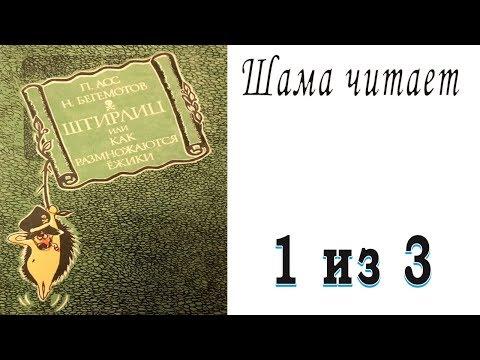 Штирлиц, или как размножаются ежики (аудиокнига) Читает Шама. 1 из 3