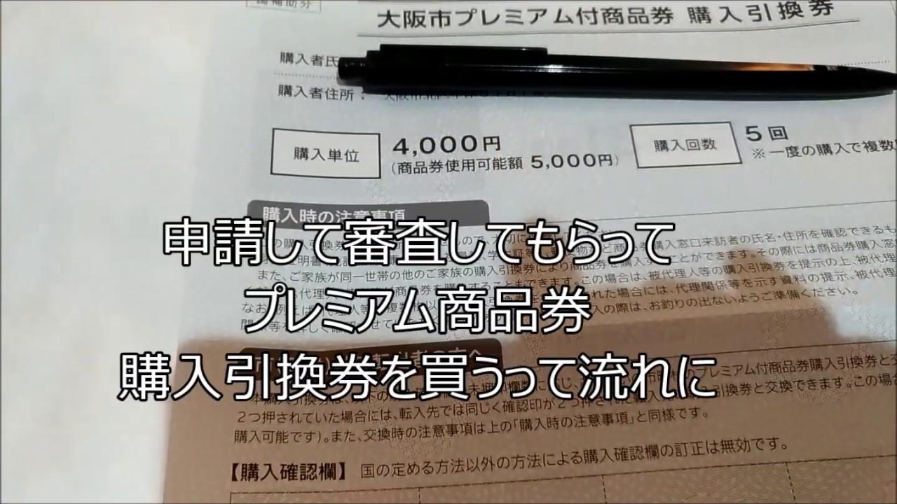 プレミアム 商品 券 大阪