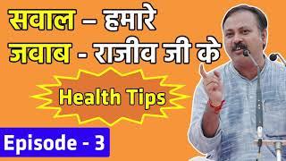 Rajiv Dixit - स्वास्थ्य सम्बंधित सवालों के जवाब - Health Related Questions and Answers Episode 3