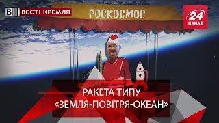 Вєсті Кремля. Слівкі. Новий ракетоносій Титанік