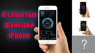 видео 11 функций айфона, о которых вы могли не знать