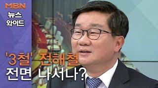 [백운기의 뉴스와이드] '정치흥신소' 문재인 정부 3년차…'3철' 전해철, 전면 나서나?