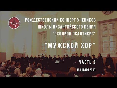 Смотреть Рождественский концерт учеников школы византийского пения