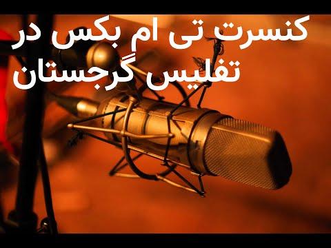 کنسرت رادیو جوان در تفلیس
