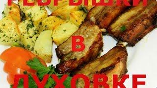 Рецепты. Ребрышки запеченные с картофелем в духовке.