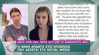 Η Άννα του GNTM απαντά στις επιθέσεις που δέχεται στα social media - Ευτυχείτε! 13/12/2019   OPEN TV