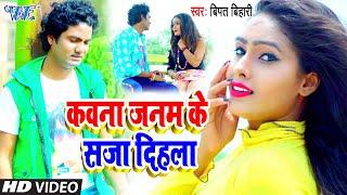 #VIDEO - कवना जनम के सजा दिहला I #Bipat Bihari I Kawna Janam Ke Saja Dihalu I 2020 Bhojpuri Song