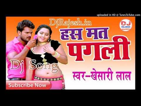 Khesari Lal Yadav New Song Has Mat Pagli Pyar Ho Jayega