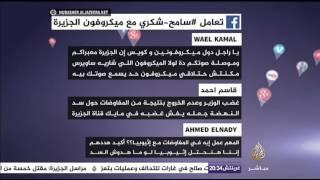 نشرة فيس بوك..تعامل #سامح_شكري مع ميكروفون الجزيرة