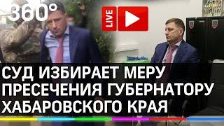 Cуд избирает меру пресечения задержанному губернатору Хабаровского края. Прямая трансляция