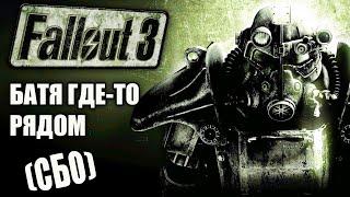 [СБО] Fallout 3 - Самый быстрый обзор | Стоит ли играть в Фоллаут 3 в 2020 году?