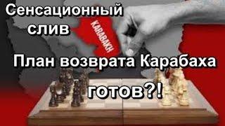 Сенсационный слив. План возврата Карабаха готов?!