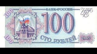 Реальная цена банкноты 100 рублей 1993 года.
