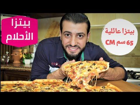 صورة  طريقة عمل البيتزا بيتزا الاحلام بعجينة خفيفة وطرية وصلصة مميزة ستعجبك مع الشيف احمد/Family Pizza Recipe طريقة عمل البيتزا من يوتيوب