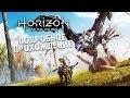 Horizon Zero Dawn 61 ФИНАЛ Привет Платина mp3