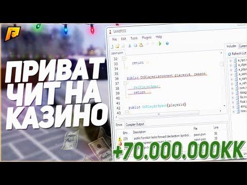 ПРИВАТ ЧИТ НА КАЗИНО +70КК - RADMIR CRMP