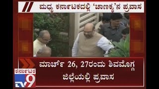 Amit Shah Attempts To End Cold War Between KS Eshwarappa & BS Yeddyurappa