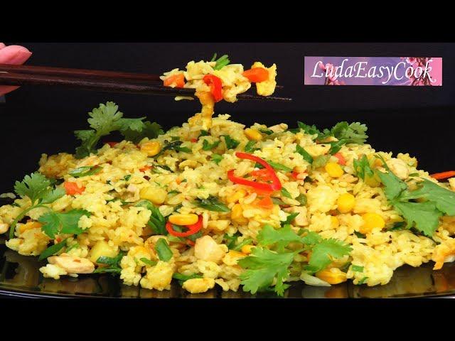 Простой и сытный обед за 15 минут ЖАРЕНЫЙ РИС с курицей и овощами ВЬЕТНАМСКАЯ и КИТАЙСКАЯ КУХНЯ