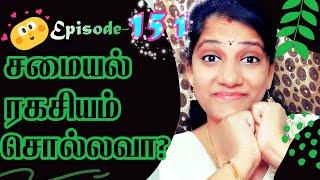 சமையல் ரகசியம் சொல்லவா? SRS - Episode 151 Kitchen Tips Simple & Useful Tips - Priyavijaykitchen Tips