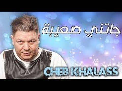 Cheb Khalas 2017 - Jatni S3iba YalaHbiba (clip officiel)