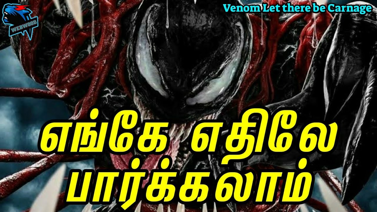 Download #Venom2#Tamil Where to watch Venom Let there be Carnage Explained in Tamil தமிழில்