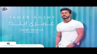 Ya Mali Aaeny Tamer Hosny / يا مالي عيني تامر حسنى