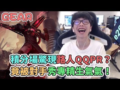 【Gear】花輪被對手秀專精生氣氣!積分場驚現路人QQPR?