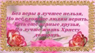 17. Надежда,Вера и Любовь (стих Любови Бондаренко)