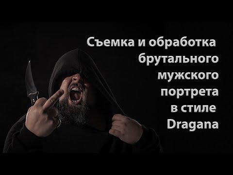 Съемка студийного брутального мужского портрета  и  обработка в lightroom и photoshop в стиле dragan