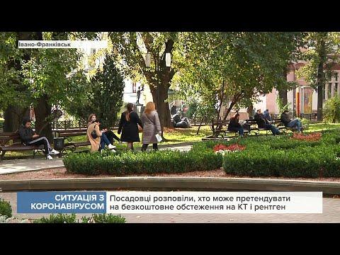 Канал 402: ОДА пропонує школам Прикарпаття організувати канікули 23-30 жовтня