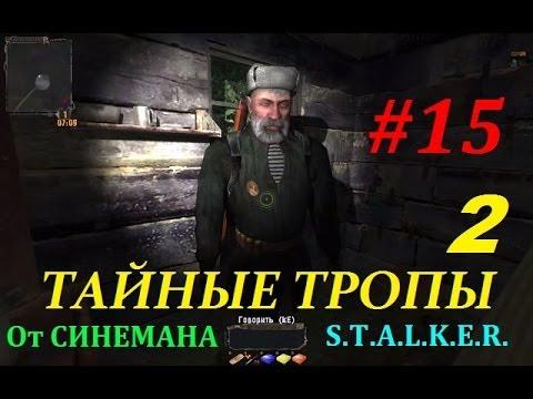S.T.A.L.K.E.R - ТАЙНЫЕ ТРОПЫ #1 - Начало, Семейка бюреров:D