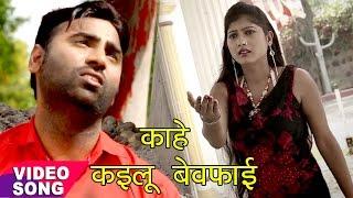 Kahe Kailu Bewafai - Aashiq Pagal Deewana - Ranjit Yadav - Bhojpuri Sad Songs 2017 new