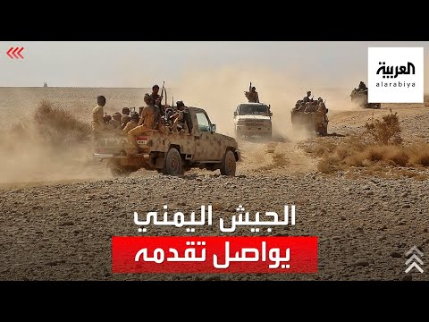 انتصارات الجيش اليمني في مأرب تجبر الحوثيين على الفرار