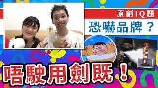【原創IQ題】那個品牌名字可以恐嚇老師?香港品牌喔!| rios arc 弧圓亂語