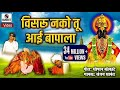 Visru Nako Tu Aai Bapala - Vitthal Bhaktigeet - Video Song -  Sumeet Music Whatsapp Status Video Download Free