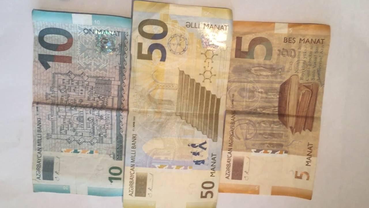 Азербайджанские деньги фото поиск монет сентябрь 2017