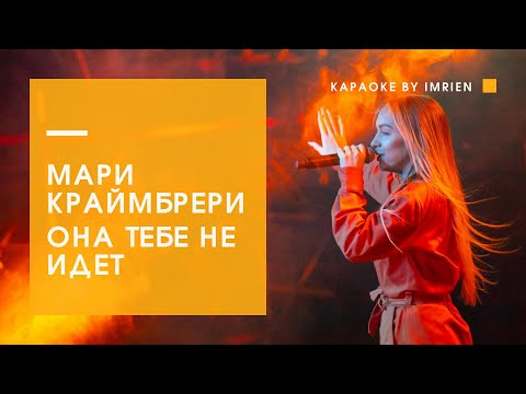 Караоке by Imrien (2018) Мари Краймбрери - Она тебе не идёт