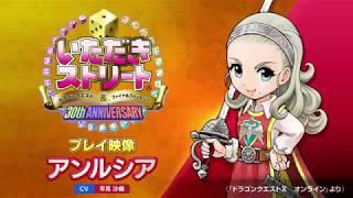 『いたストDQ&FF 30th』キャラクター紹介動画「アンルシア」 thumbnail