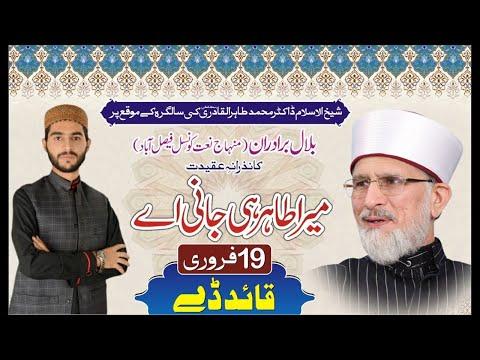 mera-tahir-hei-jaani-ay-|-bilal-bradran-|-quaid-day-19-february-2019-|-happy-birthday-tahir-ul-qadri