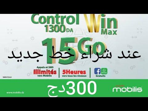 شريحة Mobilis la win control 1300  رهي ب300دج