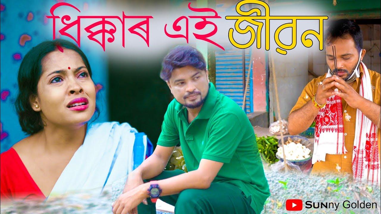 Dhikkar Ai Zibon || Sunny Golden || Lockdown || Assamese Video,Sunny Golden Assamse Video