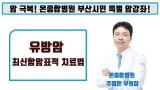 [ ASIA TV ] (3회) 암 극복! 온종합병원의 …