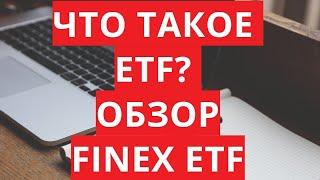 Что такое ETF? Как купить Etf фонды? Какие есть finex etf фонды? Список Etf.